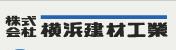 株式会社 横浜建材工業